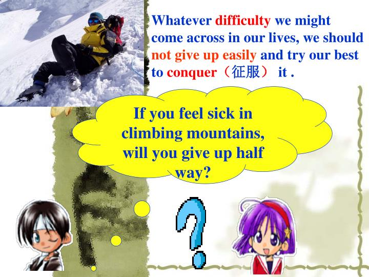 If you feel sick in climbing mountains, will you give up half way?