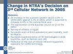 change in ntra s decision on 3 rd cellular network in 2005
