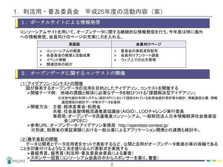 1.ポータルサイトによる情報発信