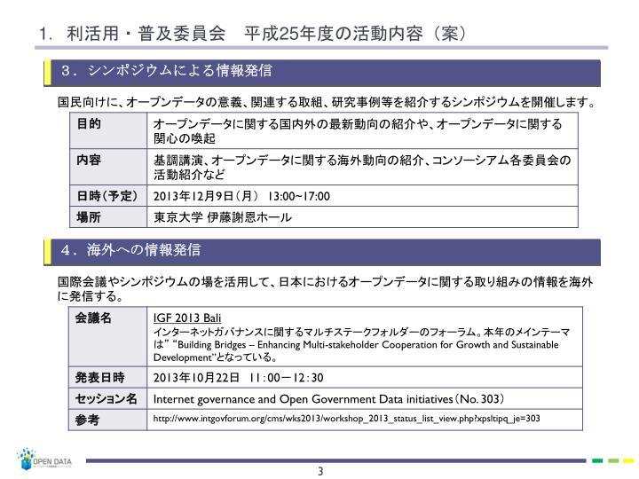3.シンポジウムによる情報発信