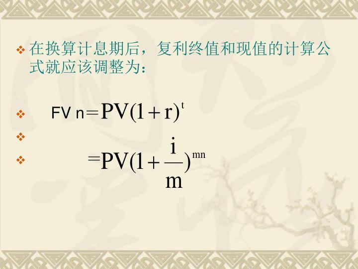 在换算计息期后,复利终值和现值的计算公式就应该调整为: