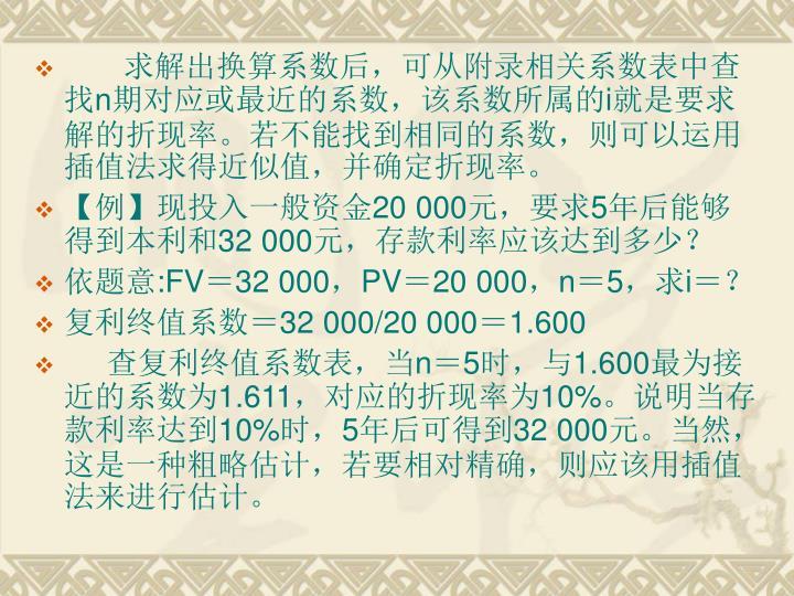 求解出换算系数后,可从附录相关系数表中查找