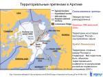 http internationaldispatch files wordpress com 2009 05 map of disputed north pole gif w 416 h 350