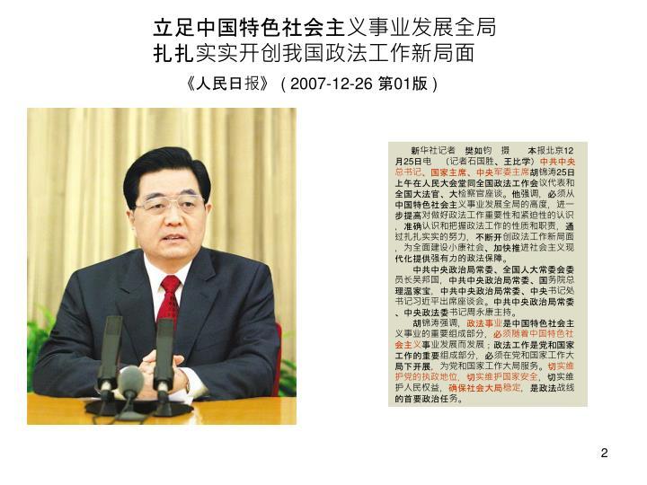 立足中国特色社会主义事业发展全局