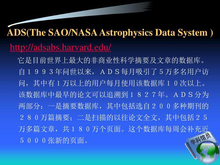 ADS(The SAO/NASA Astrophysics Data System )