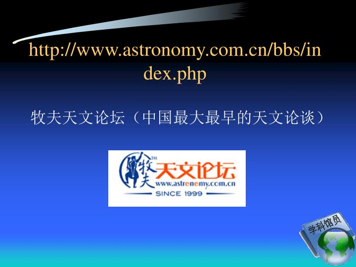 http://www.astronomy.com.cn/bbs/index.php