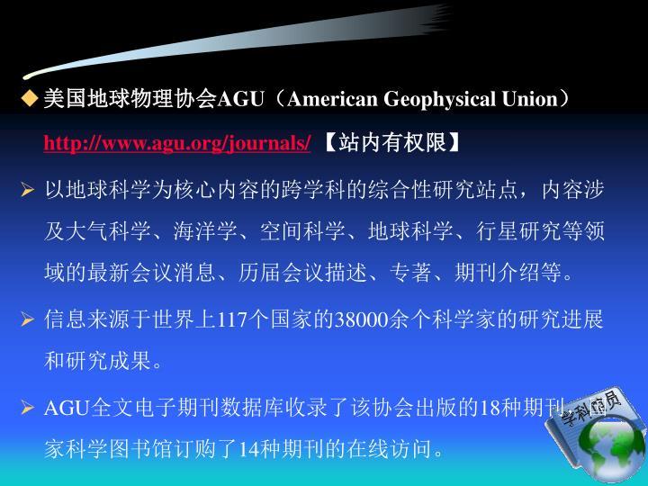 美国地球物理协会