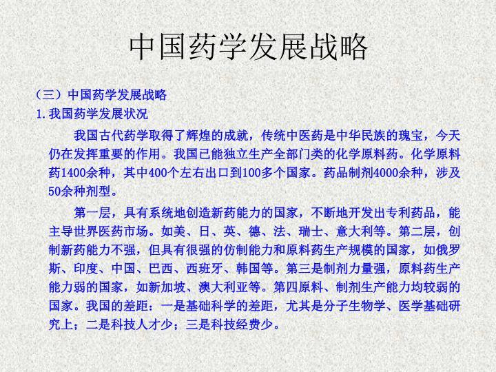 中国药学发展战略