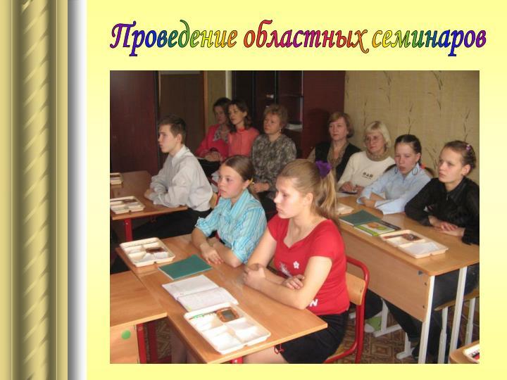 Проведение областных семинаров