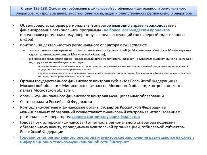 Статьи 185-188.