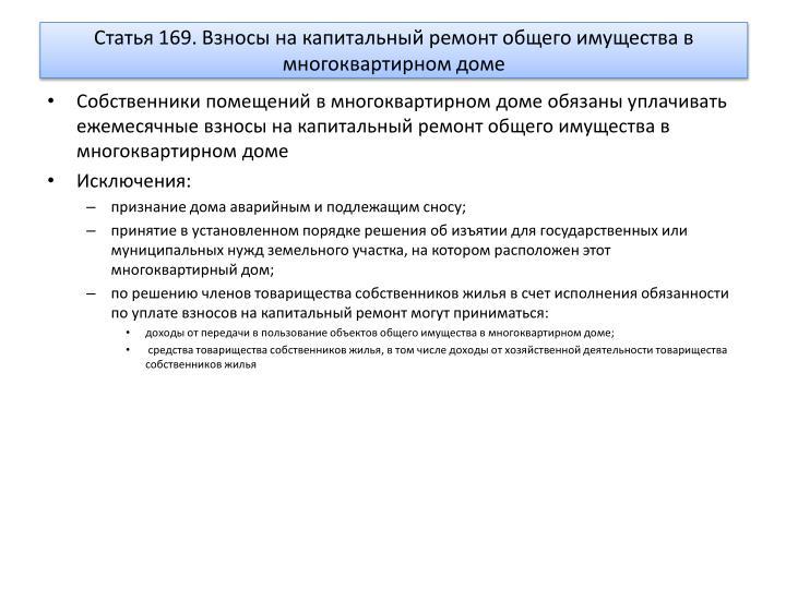 Статья 169. Взносы на капитальный ремонт общего имущества в многоквартирном доме