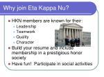 why join eta kappa nu