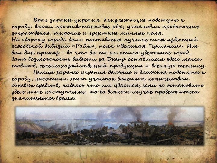 Враг заранее укрепил  близлежащие подступы к городу: вырыл противотанковые рвы, установил проволочное заграждение, широкие и грустные минные поля.