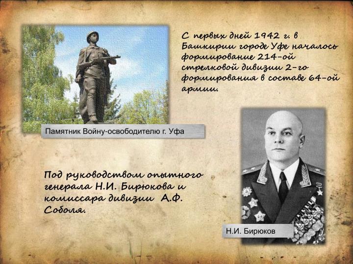С первых дней 1942 г. в Башкирии городе Уфе началось формирование 214-ой стрелковой дивизии 2-го формирования в составе 64-ой армии.