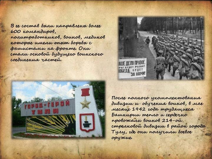 В ее состав были направлены более 600 командиров, политработников, воинов, медиков которые имели опыт борьбы с фашистами на фронте. Они стали основой будущего воинского соединения частей.