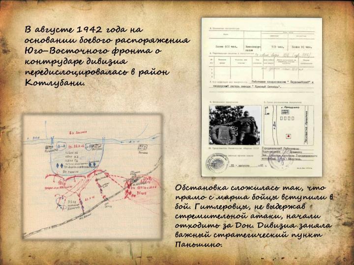 В августе 1942 года на основании боевого распоряжения  Юго-Восточного фронта о контрударе дивизия передислоцировалась в район