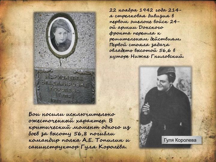 22 ноября 1942 года 214-я стрелковая дивизия в первом эшелоне войск 24-ой армии Донского фронта перешла к решительным действиям. Первой стояла задача овладеть высотой 56,6 в хуторе