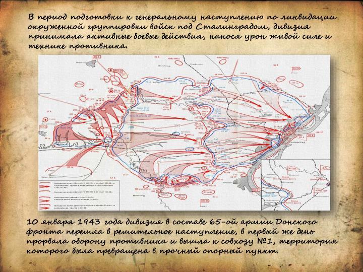 В период подготовки к генеральному наступлению по ликвидации окруженной группировки войск под Сталинградом, дивизия принимала активные боевые действия, нанося урон живой силе и технике противника.