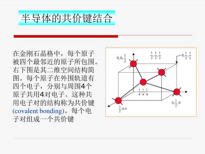 半导体的共价键结合