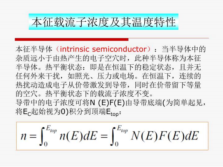 本征载流子浓度及其温度特性