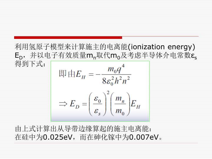 利用氢原子模型来计算施主的电离能
