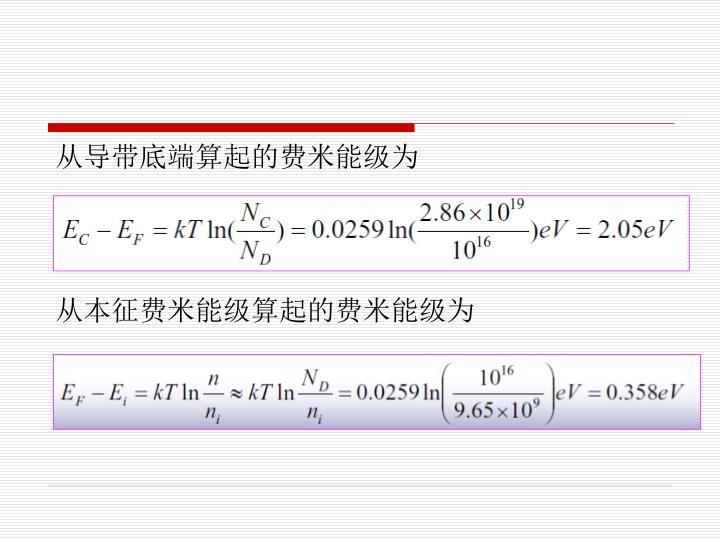 从导带底端算起的费米能级为