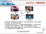 why ipv62