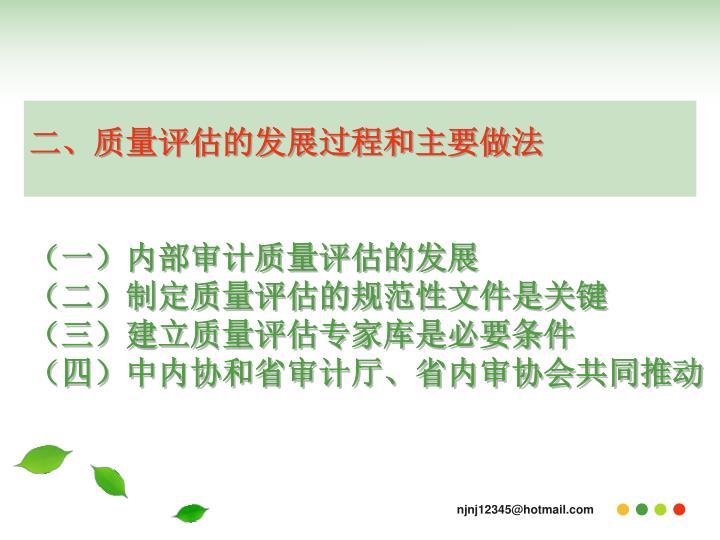 二、质量评估的发展过程和主要做法