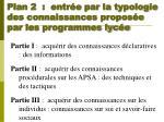 plan 2 entr e par la typologie des connaissances propos e par les programmes lyc e