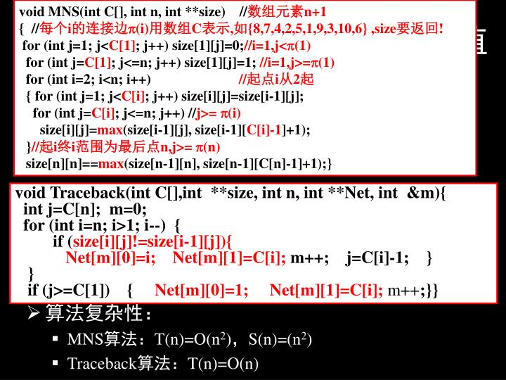 void MNS(int C[], int n, int **size)    //