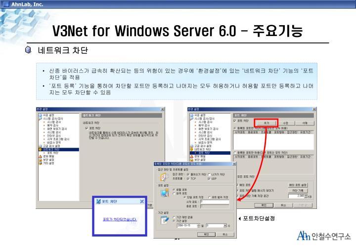 V3Net for Windows Server 6.0 -