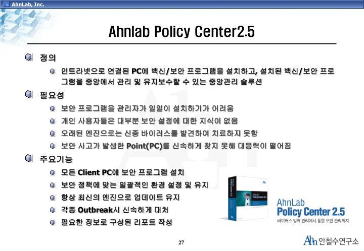 Ahnlab Policy Center2.5