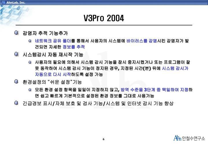 V3Pro 2004