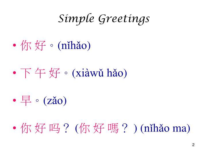 Ppt introduction to mandarin chinese mandarin 1 by hua fu liu simple greetings m4hsunfo