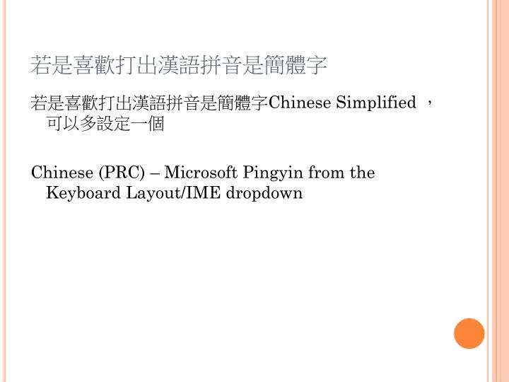若是喜歡打出漢語拼音是簡體字