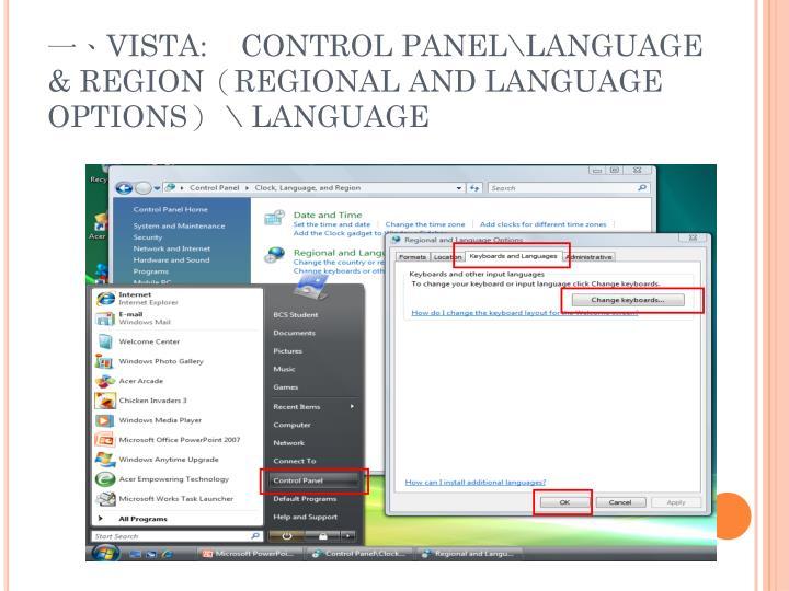 Vista control panel language region regional and language options language
