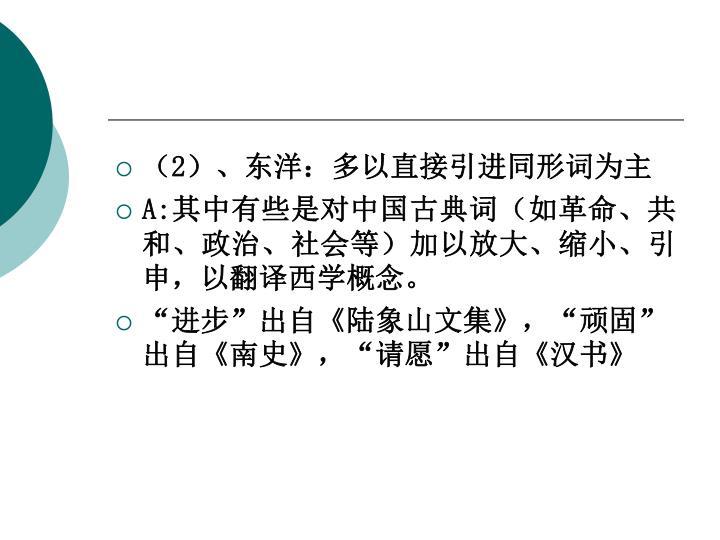 (2)、东洋:多以直接引进同形词为主