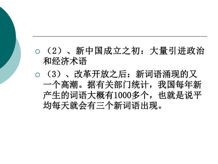 (2)、新中国成立之初:大量引进政治和经济术语