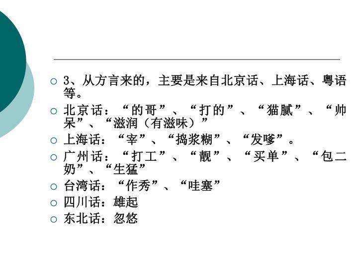 3、从方言来的,主要是来自北京话、上海话、粤语等。