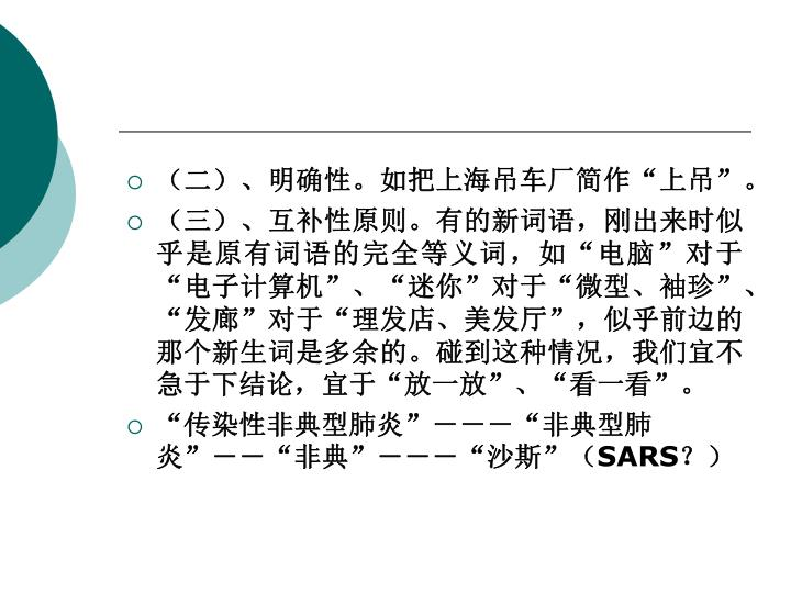 (二)、明确性。如把上海吊车厂简作
