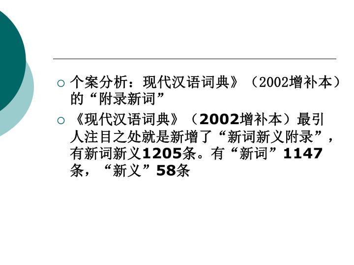 个案分析:现代汉语词典》(2002增补本)的