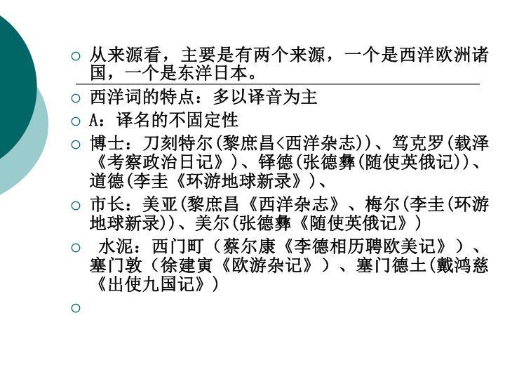 从来源看,主要是有两个来源,一个是西洋欧洲诸国,一个是东洋日本。