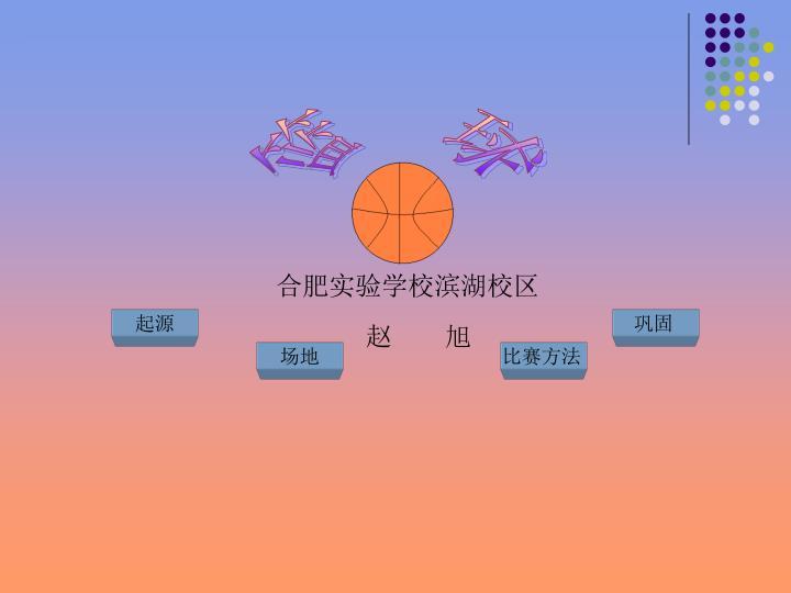 篮   球