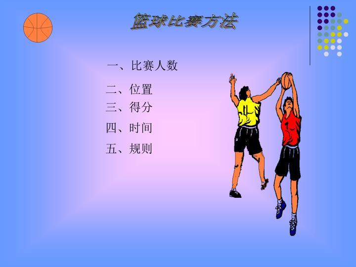篮球比赛方法