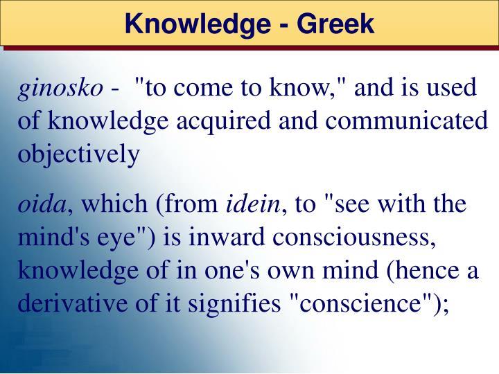 Knowledge - Greek
