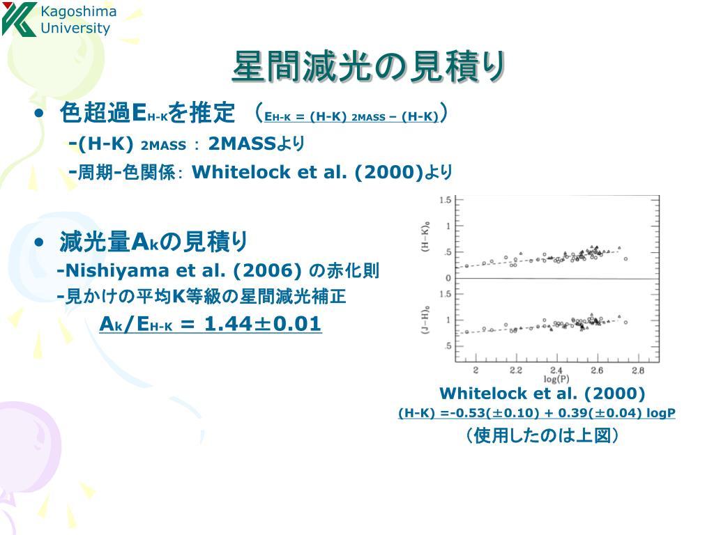 ミラ型変光星観測からわかる 天の川銀河の構造 - PowerPoint PPT Presentation