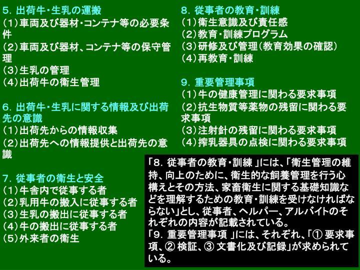 5.出荷牛・生乳の運搬