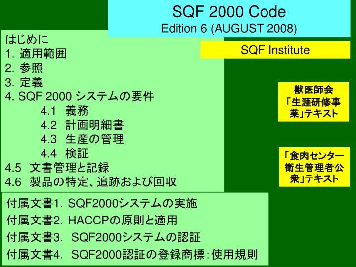 SQF 2000 Code