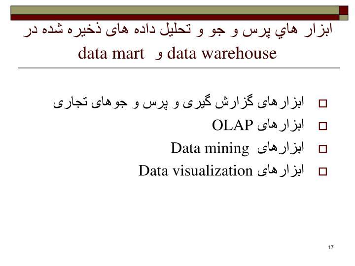 ابزار هاي پرس و جو و تحلیل داده های ذخیره شده در