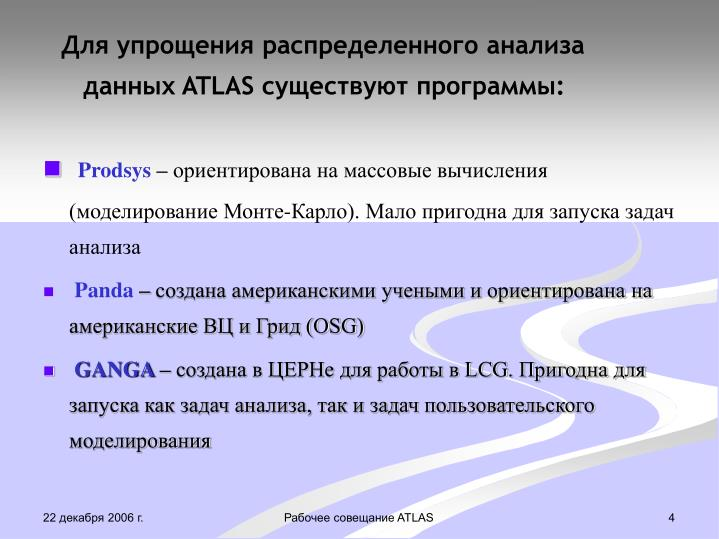 Рабочее совещание ATLAS